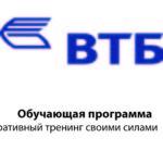 ВТБ банк_