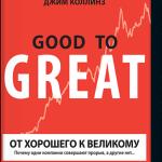 Хорошие книги талантливых авторов