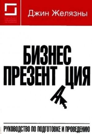 Книги Джина Желязны