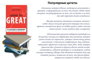 Книги для руководителей, Бизнес класс