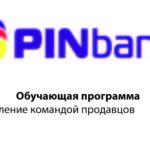 ПИНбанк_