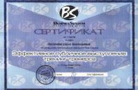 Сертификат_ТОТ эффективное публичное выступление