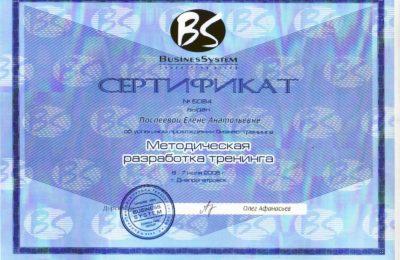 Сертификат_методическая разработка тренинга