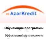 азеркредит_