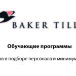 бейкер тили_