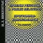 """Викентьев И.Л. """"Приемы рекламы и Public Relation"""""""