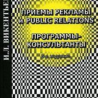Приемы рекламы и Public Relation
