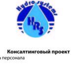 гидросистемс украина_