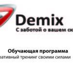 демикс_