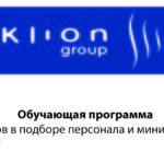 клион_