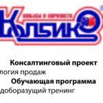 колбико_