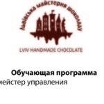 львовская майстерня_