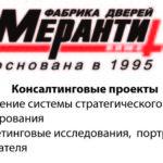 меранти_