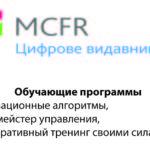мцэфер_