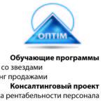 оптим_