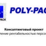 полипак_
