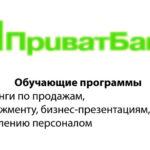 привтбанк_