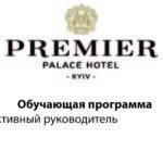 прьемер палас_