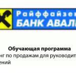 райфайзенбанкаваль_