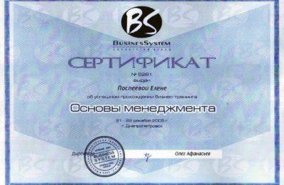 сертификат_основы менеджментиа