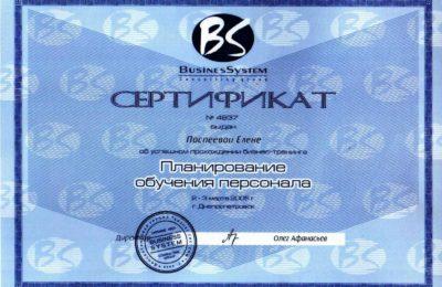 сертификат_планирование обучение персонала