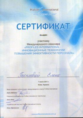 сертифиуат_PI