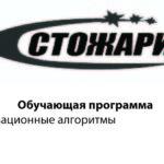 стожары_