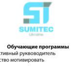 сумитек_