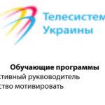 телесистемы_