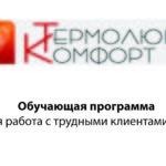 термолюкс комфорт_