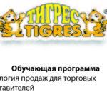 тигрес_