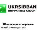 укрсиббанк_