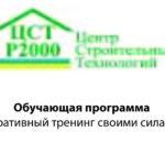 центр строительных технологий_