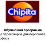 _чипита