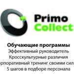 проекты PrimoCollect_