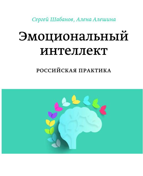 Эмоциональный интеллект. Российская практика, Бизнес класс