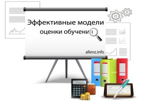 методы оценки обучения персонала