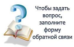 задать-вопрос 1