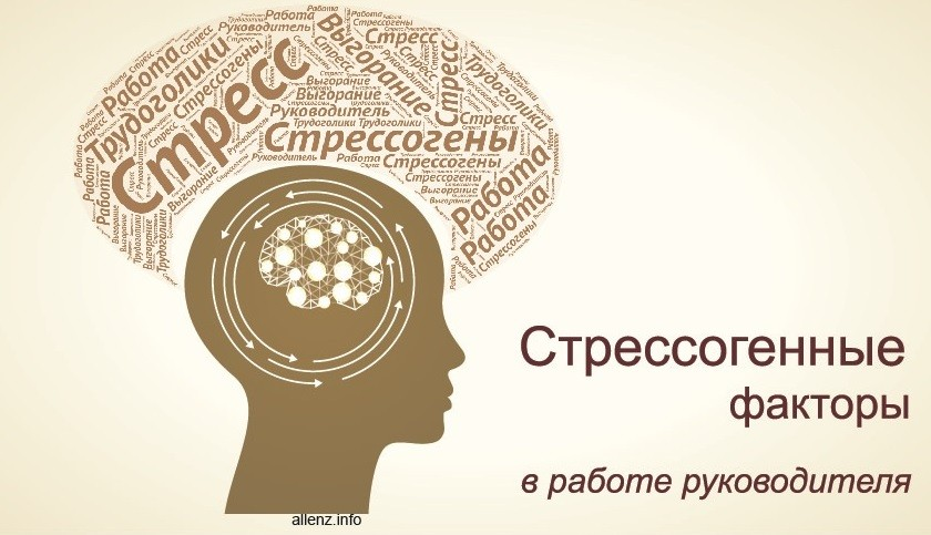 стрессовые факторы