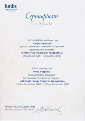 Поспеева-сертификат
