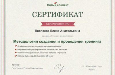Сертификат-5-элемент