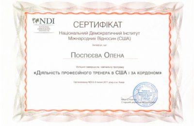Сертификат_НДИ-Поспеева