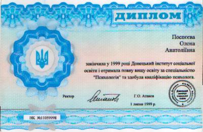 диплом-_1